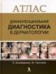 Дифференциальная диагностика в дерматологии. Атлас